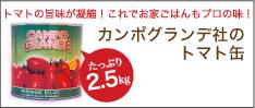 お取り寄せ通販イタリアン カンボグランデ社のトマト缶